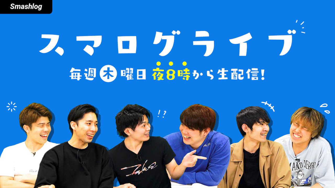 【ライブ配信】10/21(木)夜8時より『スマログライブ』配信スタート!